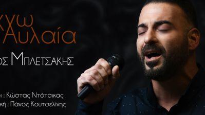 Γιώργος Μπλετσάκης - Ρίχνω αυλαία