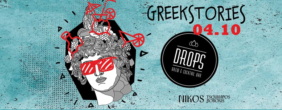 Greek Stories @Drops ΠΕ 4/10