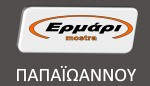 Mostra Ermari - Χρήστος Παπαϊωάννου