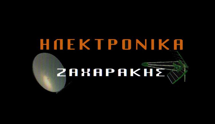 Ζαχαράκης